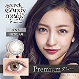 板野友美プロデュース シークレットキャンディーマジックの新シリーズ Premium (Premiumグレー)