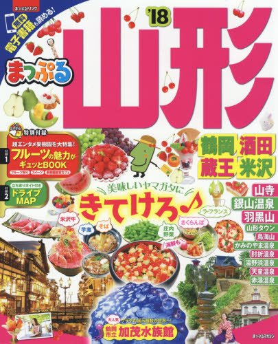 まっぷる 山形 鶴岡・酒田・蔵王・米沢 '18 (まっぷるマガジン)