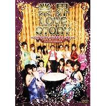 業界LOVESTORY~だからテレビはおもしろい~ ディレクターズカット版 [DVD]