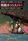 砲艦ホットスパー (ハヤカワ文庫 NV 59 海の男ホーンブロワー・シリーズ 3)