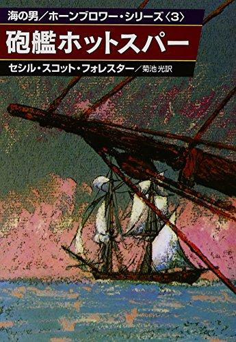 砲艦ホットスパー (ハヤカワ文庫 NV 59 海の男ホーンブロワー・シリーズ 3)の詳細を見る