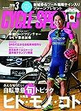 サイクルスポーツ 2016年 03 月号 [雑誌]