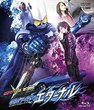仮面ライダーW RETURNS 仮面ライダーエターナル[Blu-ray/ブルーレイ]