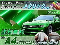 A.P.O(エーピーオー) メタリックシート(A4) 緑■幅30×20cm グリーン 艶ありメッキ調ラッピングフィルム/曲面OK