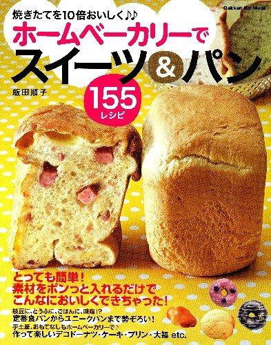 ホームベーカリーでスイーツ&パン155レシピ—焼きたてを10倍おいしく (GAKKEN HIT MOOK)
