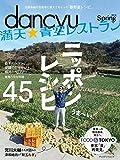 dancyu満天☆青空レストラン 2016Spring ニッポンレシピ (プレジデントムック)