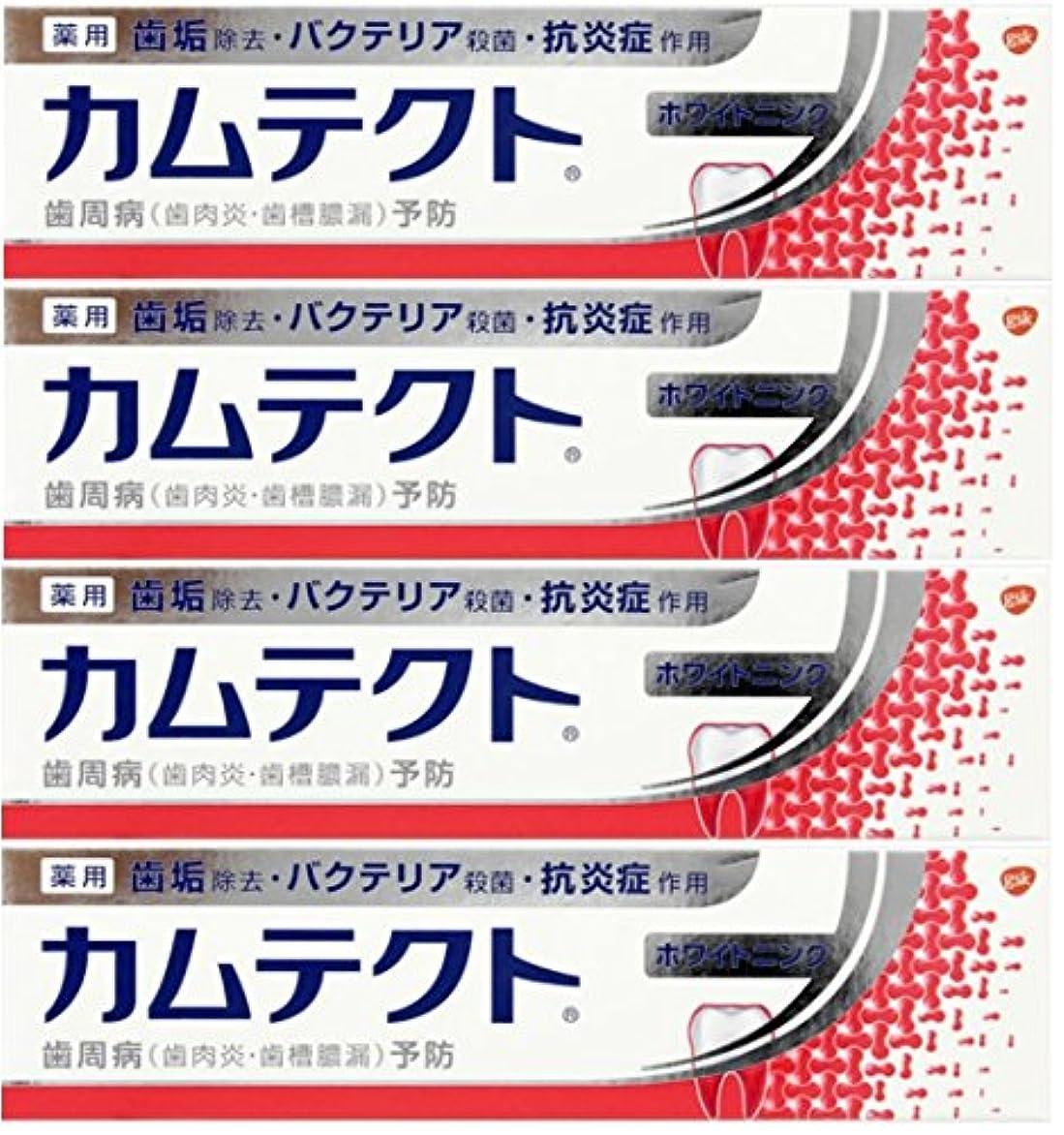 壊れた罰保護する【まとめ買い】カムテクト ホワイトニング 歯周病(歯肉炎?歯槽膿漏) 予防 歯みがき粉 105g×4個