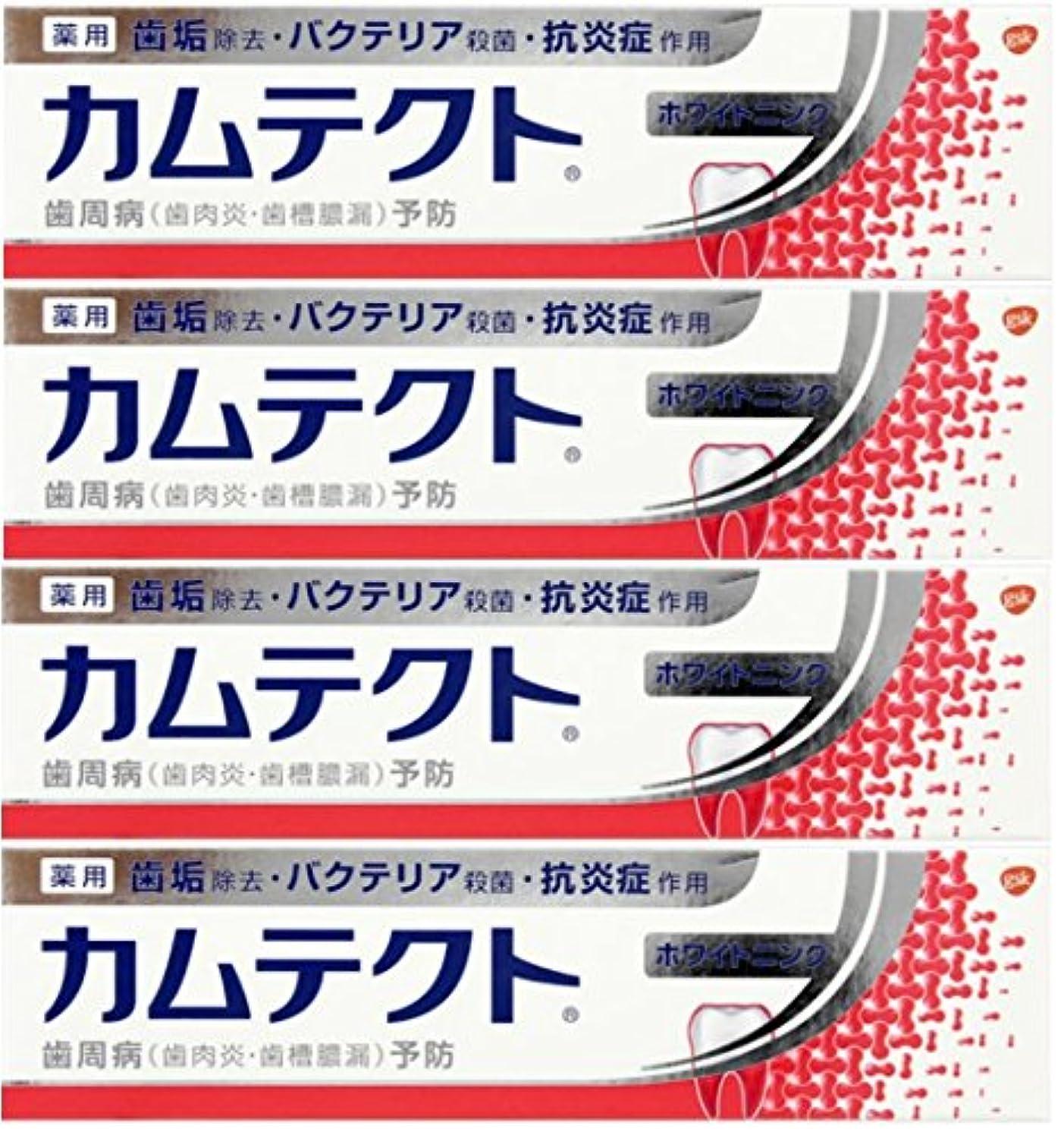 ピーブ控えめな意外【まとめ買い】カムテクト ホワイトニング 歯周病(歯肉炎?歯槽膿漏) 予防 歯みがき粉 105g×4個