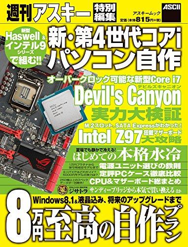 新・第4世代コアiパソコン自作 (アスキームック)