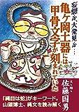 妄想か大発見か… 亀ヶ岡土器には甲骨文字が刻まれていた: 「縄目は蛇」がキーワード。山猫博士、縄文を読み解く