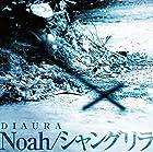 Noah/シャングリラ[通常盤](近日発売 予約可)