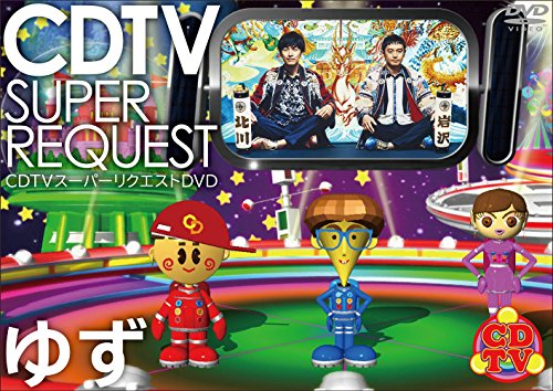 CDTV スーパーリクエストDVD~ゆず~