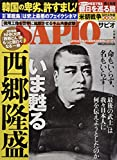 SAPIO(サピオ) 2017年 10 月号 [雑誌]