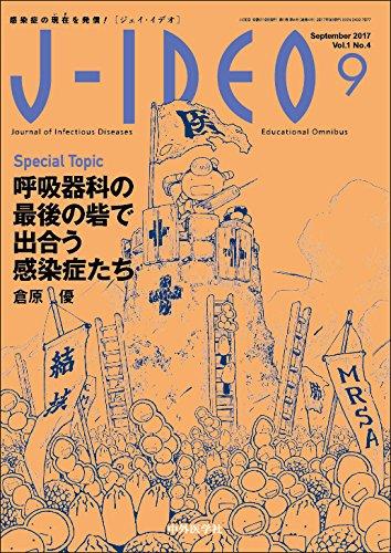 [画像:J-IDEO (ジェイ・イデオ) Vol.1 No.4]