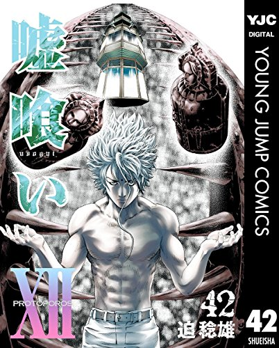 Amazon.co.jp: 嘘喰い 42 (ヤングジャンプコミックスDIGITAL) 電子書籍: 迫稔雄: Kindleストア