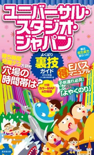 ユニバーサル・スタジオ・ジャパンよくばり裏技ガイド2014年版