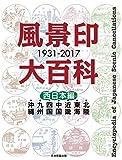 風景印大百科1931-2017西日本編