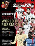 WORLD Soccer KING 2018年1月号