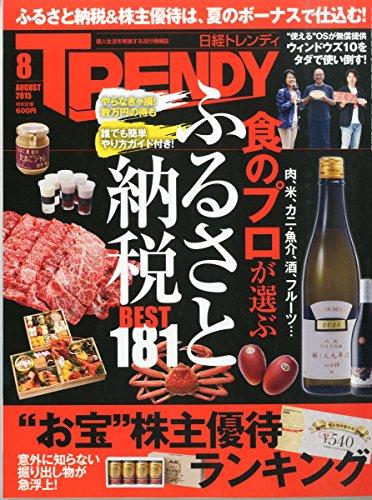日経TRENDY(トレンディ)2015年8月号[雑誌]の詳細を見る
