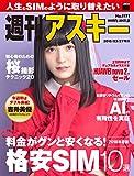 週刊アスキーNo.1171(2018年3月27日発行) [雑誌]