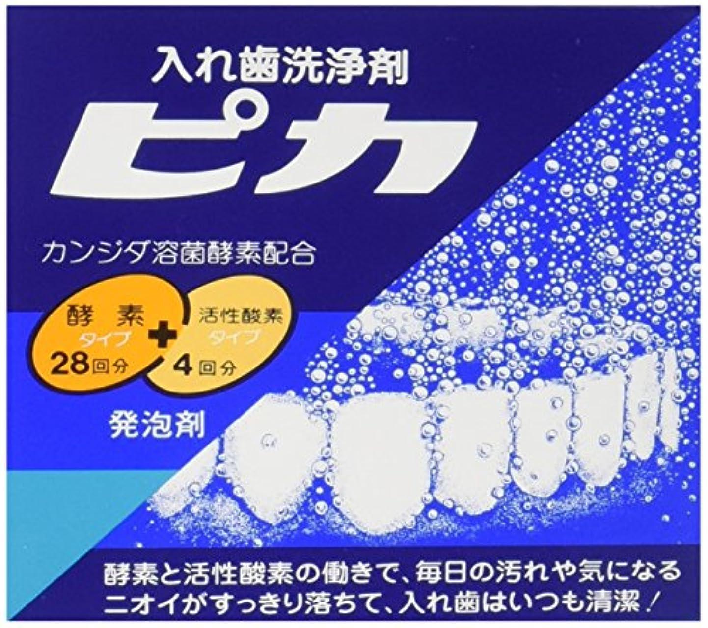 曲がった収穫ラジカルロート製薬 入れ歯洗浄剤ピカ カンジダ菌溶菌酵素配合 28錠+4包