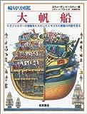 「輪切り図鑑 大帆船―トラファルガーの海戦をたたかったイギリスの軍艦の内部...」販売ページヘ