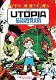 UTOPIA最後の世界大戦 / 藤子 不二雄 のシリーズ情報を見る