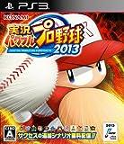 実況パワフルプロ野球2013