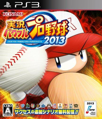 実況パワフルプロ野球2013 - PS3...
