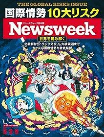 週刊ニューズウィーク日本版 「特集:国際情勢10大リスク」の書影
