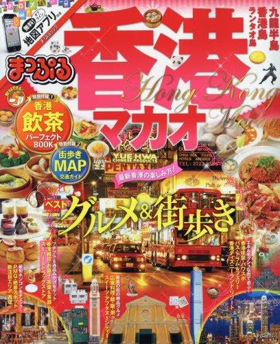 まっぷる 香港 マカオ (まっぷるマガジン)の詳細を見る