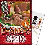 二次会・ゴルフコンペ・ビンゴ景品 パネもく! ローストビーフ特盛り1kg [目録・A4パネル付]