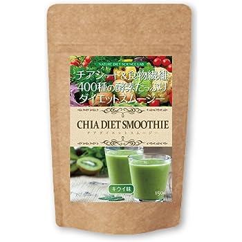 チアシード&食物繊維&酵素たっぷりのおいしいダイエットスムージー チアダイエットスムージー キウイ味 150g(2018年リニューアル品)