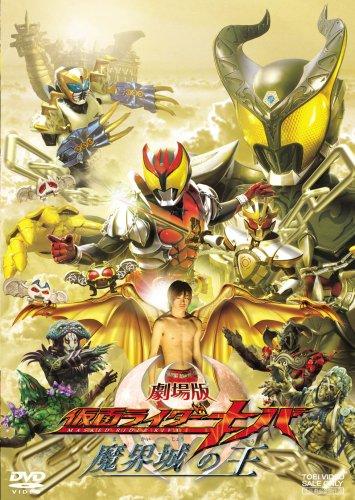 劇場版 仮面ライダーキバ魔界城の王 [DVD]の詳細を見る