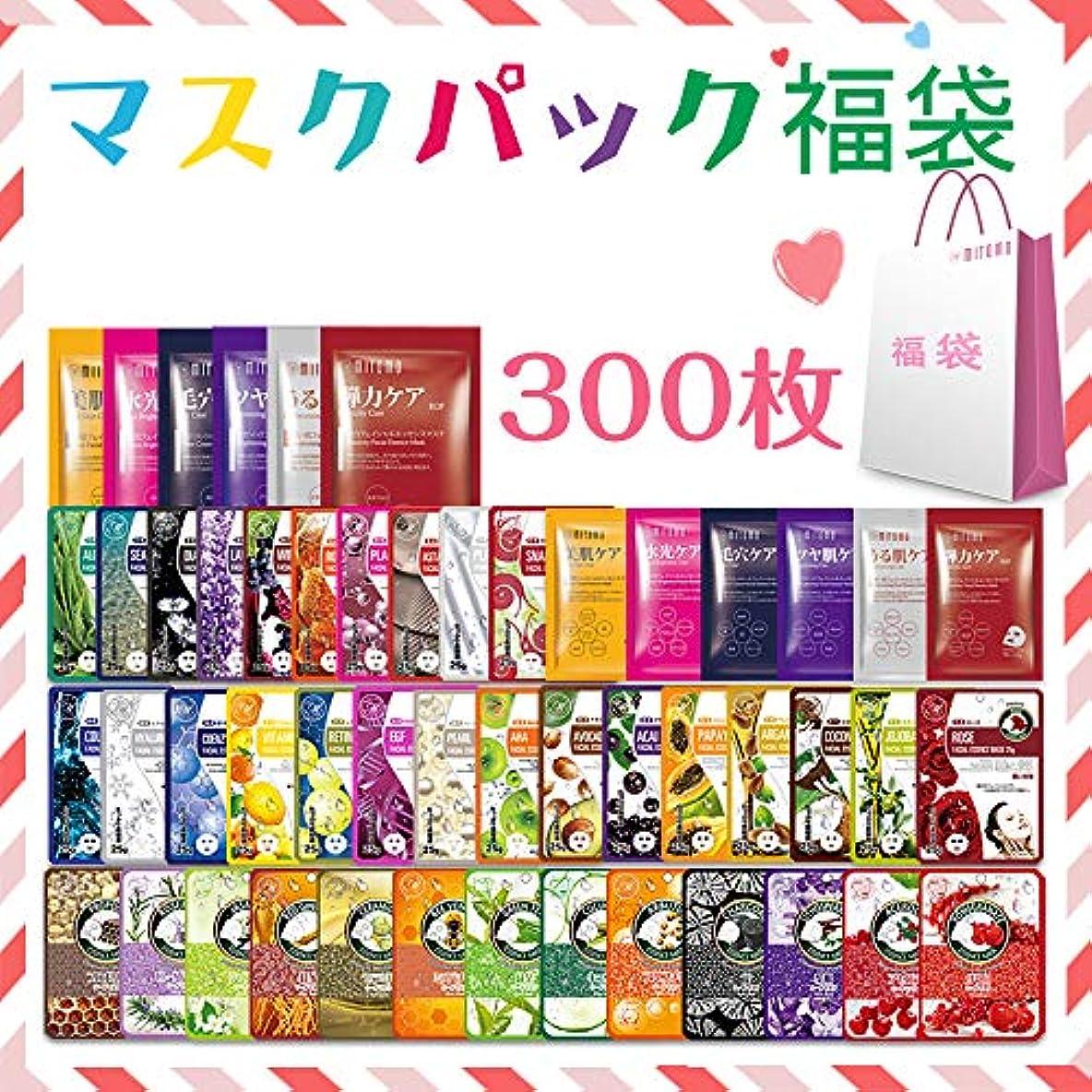 発動機家事エキス【LBKL000300】シートマスク/300枚/美容液/マスクパック/送料無料