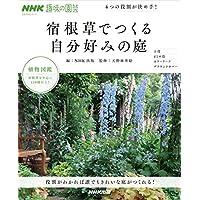 NHK趣味の園芸 4つの役割が決め手! 宿根草でつくる自分好みの庭 (生活実用シリーズ)