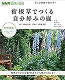NHK趣味の園芸 4つの役割が決め手! 宿根草でつくる自分好みの庭 (生活実用シリーズ) 画像