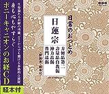 日常のおつとめ 日蓮宗 方便品第二・寿量品・自我偈・神力品偈・普門品偈 CD+経本 (日常のおつとめシリーズ)