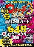ゲーム攻略大全 Vol.4