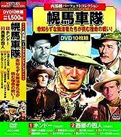 西部劇 パーフェクトコレクション DVD10枚組 ホンドー ACC-046