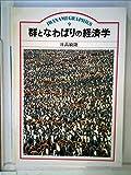 群となわばりの経済学 (1983年) (岩波グラフィックス〈9〉)