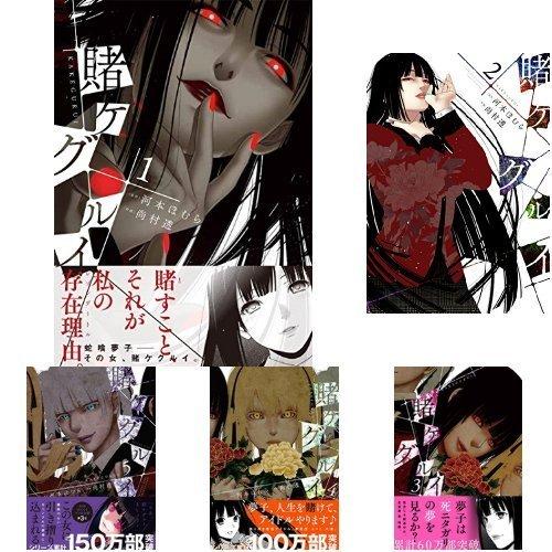 賭ケグルイ コミック1-7巻 セット