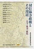 対日協力政権とその周辺: 自主・協力・抵抗 (愛知大学国研叢書)