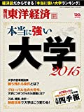 週刊東洋経済臨時増刊 本当に強い大学2015 [雑誌]