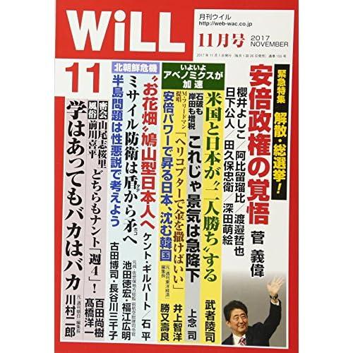 月刊WiLL (ウィル) 2017年 11月号