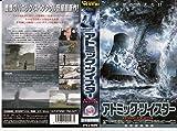 アトミック・ツイスター [VHS]