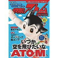 コミュニケーション・ロボット 週刊 鉄腕アトムを作ろう!  2017年 11号 7月11日号【雑誌】