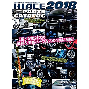ハイエース・パーフェクト・パーツカタログ2018 (GEIBUN MOOKS)