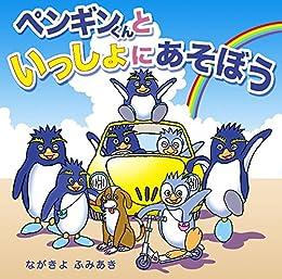 [永清文明]のペンギンくんといっしょにあそぼう