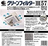クリーンフィルターIII 57 CF7-02-01